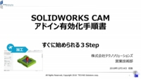 SOLIDWORKS CAM アドイン有効化手順書~すぐに始められる3Step~