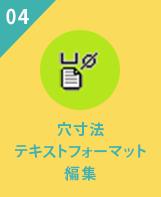 穴寸法テキストフォーマット編集