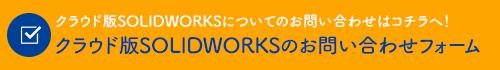 クラウド版SOLIDWORKSについてのお問い合わせはコチラへ